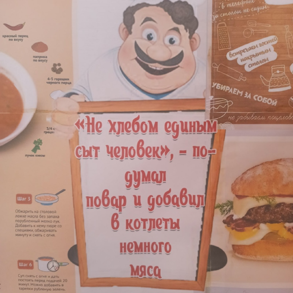 Кулинарный батл «Котлета на котлету»
